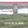 利根川下総利根大橋上流ライブカメラ(千葉県野田市木間ヶ瀬)