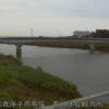 利根川布川水位観測所ライブカメラ(千葉県我孫子市布佐)