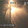 国道49号藤登坂車線ライブカメラ(福島県柳津町藤)
