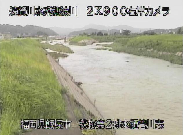 穂波川秋松水位観測所ライブカメラは、福岡県飯塚市秋松の秋松水位観測所(秋松橋付近)に設置された穂波川が見えるライブカメラです。