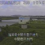 遠賀川中間唐戸水門ライブカメラ(福岡県中間市中間)