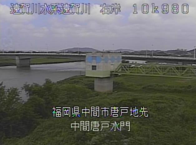 遠賀川中間唐戸水門ライブカメラは、福岡県中間市中間の中間唐戸水門(中間市役所付近)に設置された遠賀川が見えるライブカメラです。