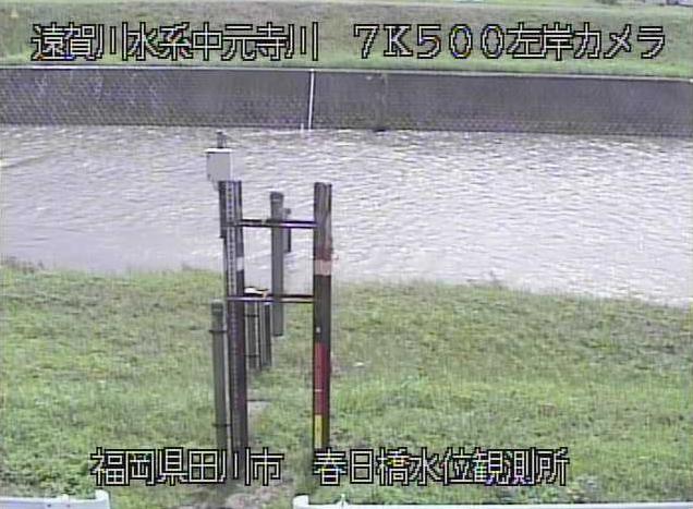 中元寺川春日橋水位観測所ライブカメラは、福岡県田川市春日町の春日橋水位観測所に設置された中元寺川が見えるライブカメラです。