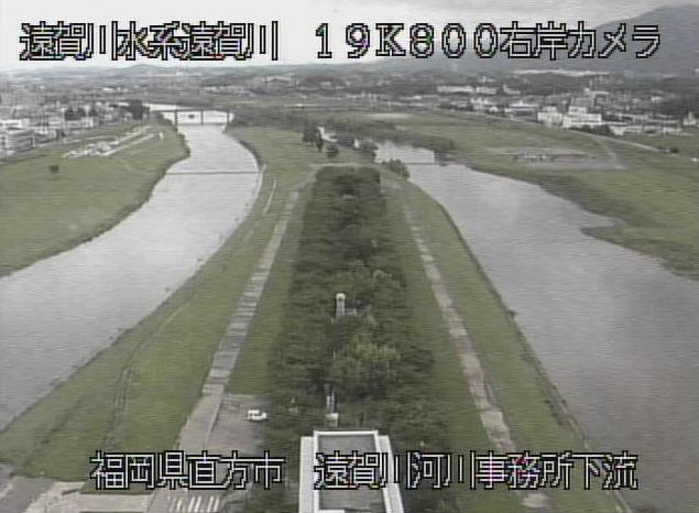 遠賀川下流遠賀川河川事務所ライブカメラは、福岡県直方市溝堀の遠賀川河川事務所(勘六橋付近)に設置された遠賀川下流が見えるライブカメラです。