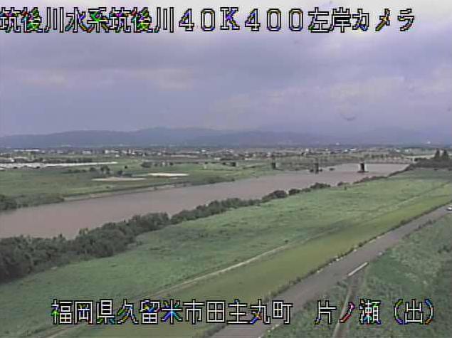 筑後川片ノ瀬ライブカメラは、福岡県久留米市田主丸町菅原の片ノ瀬に設置された筑後川が見えるライブカメラです。