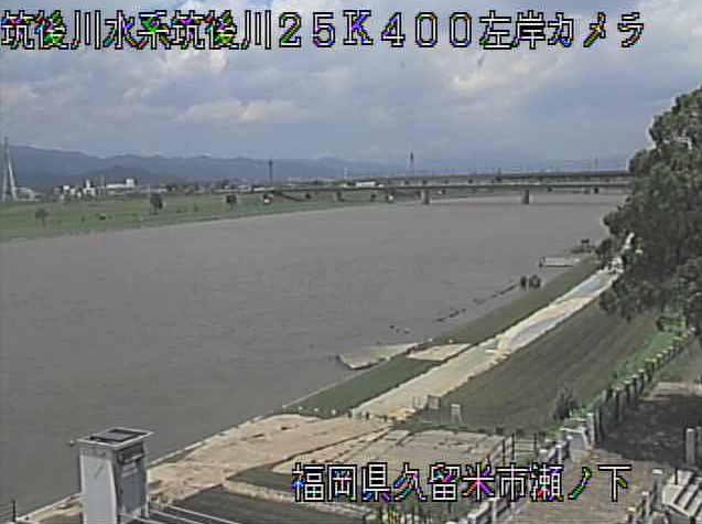 筑後川瀬ノ下ライブカメラは、福岡県久留米市瀬下町の瀬ノ下に設置された筑後川が見えるライブカメラです。