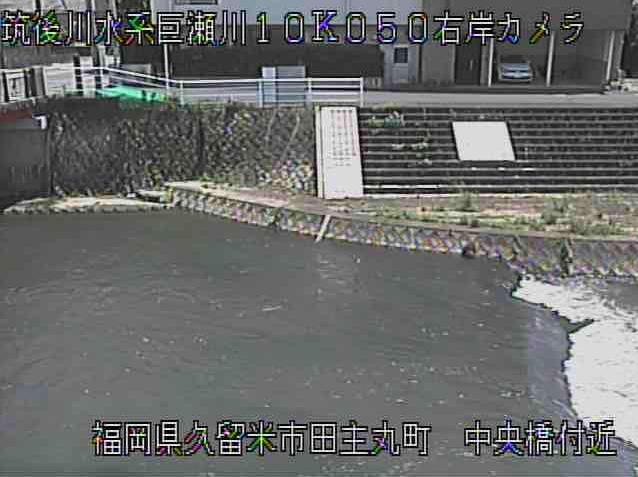 巨瀬川中央橋ライブカメラは、福岡県久留米市田主丸町田主丸の中央橋に設置された巨瀬川が見えるライブカメラです。