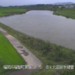 彦山川北田排水樋管ライブカメラ(福岡県福智町上野)
