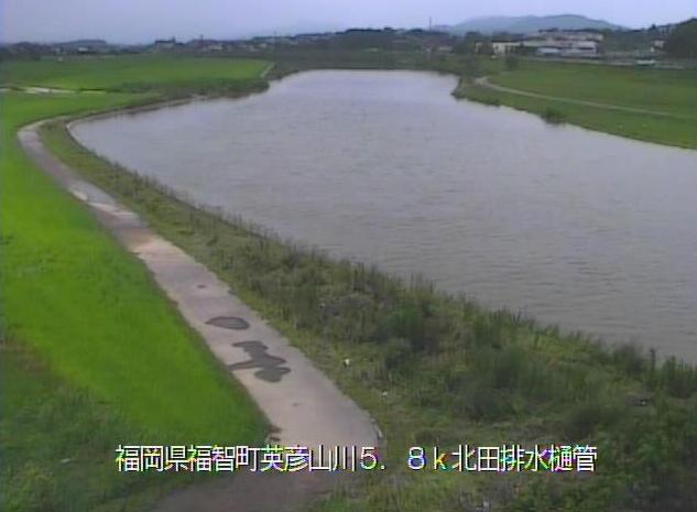 彦山川北田排水樋管ライブカメラは、福岡県福智町上野の北田排水樋管(蔵元橋付近)に設置された彦山川が見えるライブカメラです。