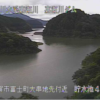 嘉瀬川嘉瀬川ダム上流第4ライブカメラ(佐賀県佐賀市富士町)