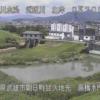 武雄川高橋水門ライブカメラ(佐賀県武雄市朝日町)