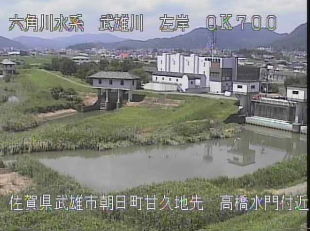 武雄川高橋水門ライブカメラは、佐賀県武雄市朝日町の高橋水門に設置された武雄川が見えるライブカメラです。