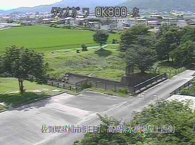 武雄川高橋排水機場屋上西側ライブカメラは、佐賀県武雄市朝日町の高橋排水機場屋上西側に設置された武雄川が見えるライブカメラです。