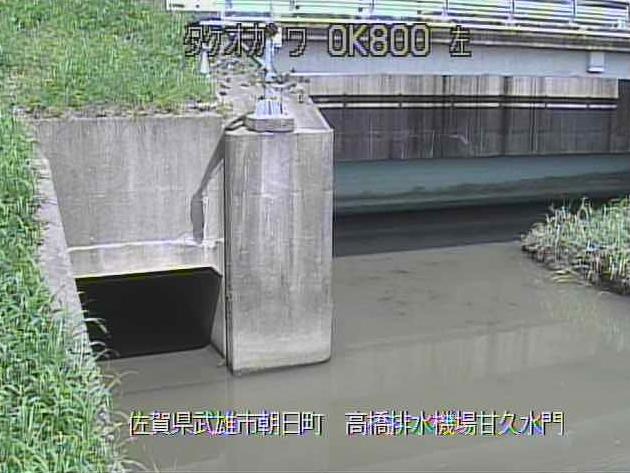武雄川高橋排水機場甘久水門ライブカメラは、佐賀県武雄市朝日町の高橋排水機場甘久水門に設置された武雄川が見えるライブカメラです。