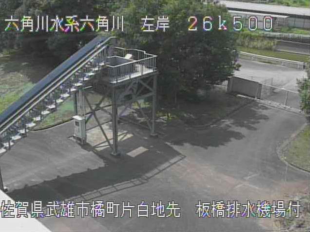 六角川板橋排水機場屋上ライブカメラは、佐賀県武雄市橘町の板橋排水機場屋上に設置された六角川が見えるライブカメラです。