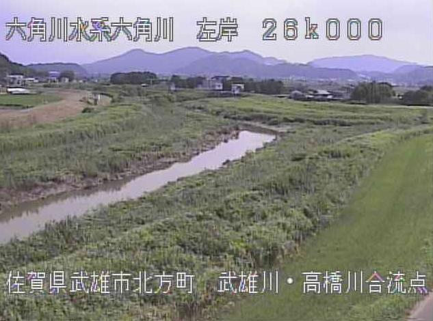 六角川武雄川高橋川合流点ライブカメラは、佐賀県武雄市北方町の武雄川高橋川合流点に設置された六角川が見えるライブカメラです。