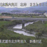 六角川新橋ライブカメラ(佐賀県武雄市北方町)