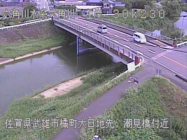 六角川潮見橋ライブカメラは、佐賀県武雄市橘町の潮見橋に設置された六角川が見えるライブカメラです。