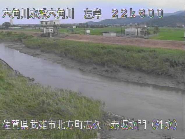 六角川焼米排水機場赤坂水門外水ライブカメラは、佐賀県武雄市北方町の焼米排水機場赤坂水門外水に設置された六角川が見えるライブカメラです。