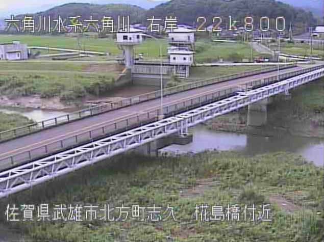 六角川蔵堂ライブカメラは、佐賀県武雄市北方町の蔵堂に設置された六角川が見えるライブカメラです。