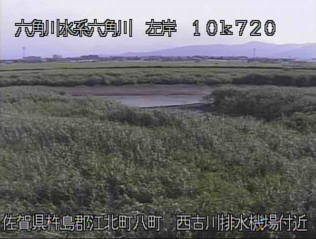 六角川西古川排水機場空間監視ライブカメラは、佐賀県江北町八町の西古川排水機場に設置された六角川が見えるライブカメラです。