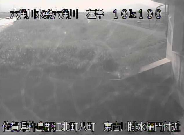 六角川東古川排水機場排水樋門ライブカメラは、佐賀県江北町八町の東古川排水機場排水樋門に設置された六角川が見えるライブカメラです。