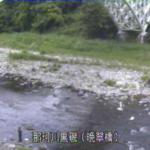 那珂川晩翠橋ライブカメラ(栃木県那須町高久甲)