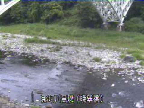 栃木県那須町高久甲の晩翠橋に設置された那珂川が見えるライブカメラです。