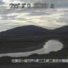 牛津川三条排水機場ライブカメラ(佐賀県小城市芦刈町)