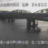 六角川住ノ江橋ライブカメラ(佐賀県小城市芦刈町)