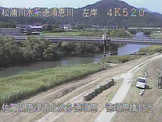 徳須恵川徳須恵橋ライブカメラは、佐賀県唐津市北波多の徳須恵橋に設置された徳須恵川が見えるライブカメラです。