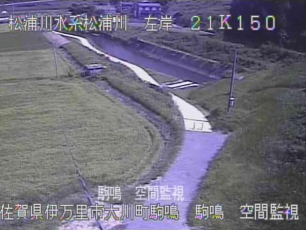 松浦川駒鳴ライブカメラは、佐賀県伊万里市大川町の駒鳴に設置された松浦川が見えるライブカメラです。