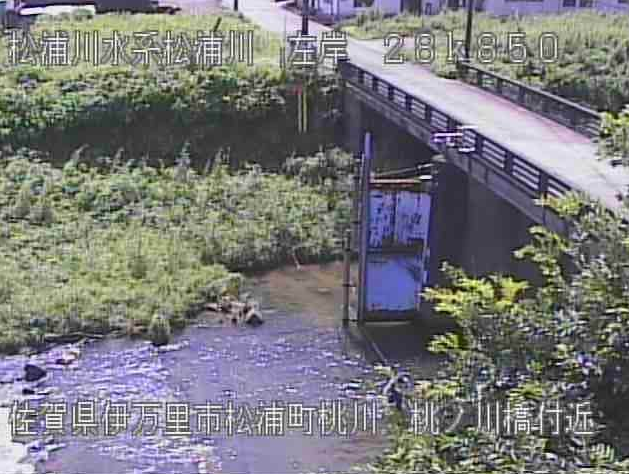 松浦川桃ノ川橋ライブカメラは、佐賀県伊万里市松浦町の桃ノ川橋に設置された松浦川が見えるライブカメラです。
