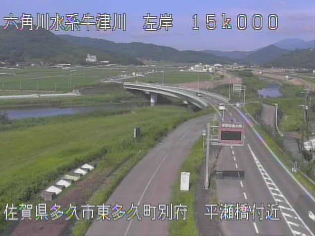 牛津川平瀬橋ライブカメラは、佐賀県多久市東多久町の平瀬橋に設置された牛津川が見えるライブカメラです。