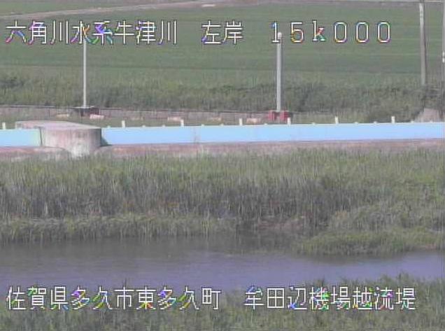 牛津川牟田辺排水機場越流堤ライブカメラは、佐賀県多久市南多久町の牟田辺排水機場越流堤に設置された牛津川が見えるライブカメラです。