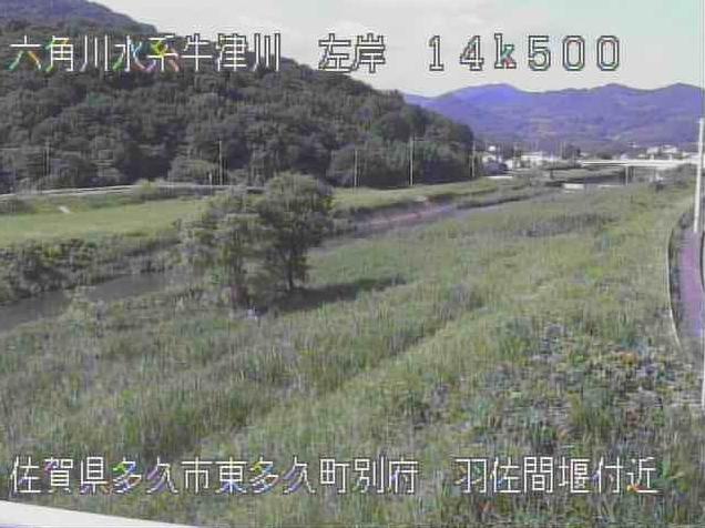 牛津川羽佐間ライブカメラは、佐賀県多久市東多久町の羽佐間に設置された牛津川が見えるライブカメラです。