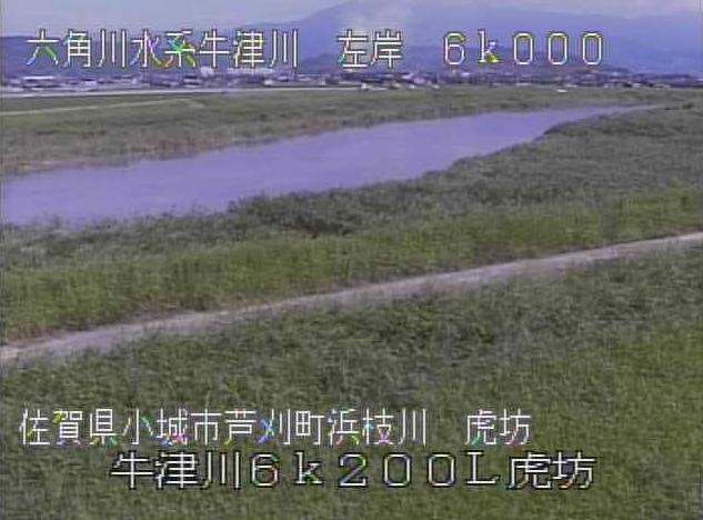 牛津川虎坊ライブカメラは、佐賀県小城市芦刈町の虎坊に設置された牛津川が見えるライブカメラです。