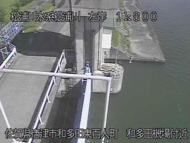松浦川和多田救急排水機場ライブカメラは、佐賀県唐津市和多田の和多田救急排水機場に設置された松浦川が見えるライブカメラです。