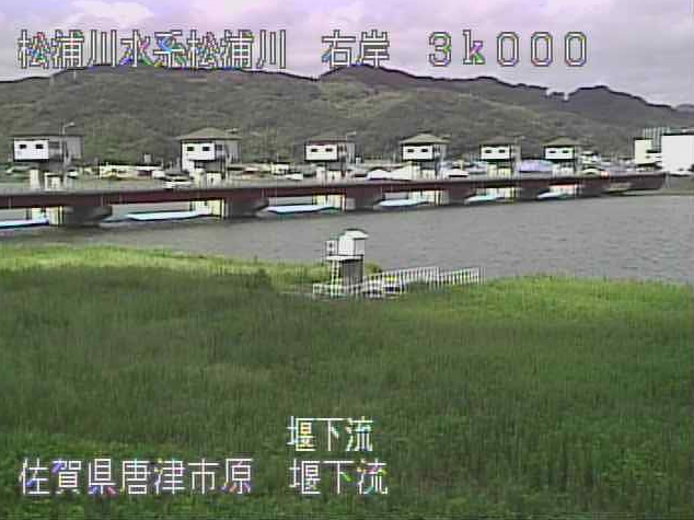 松浦川松浦大堰下流ライブカメラは、佐賀県唐津市原の松浦大堰下流に設置された松浦川が見えるライブカメラです。