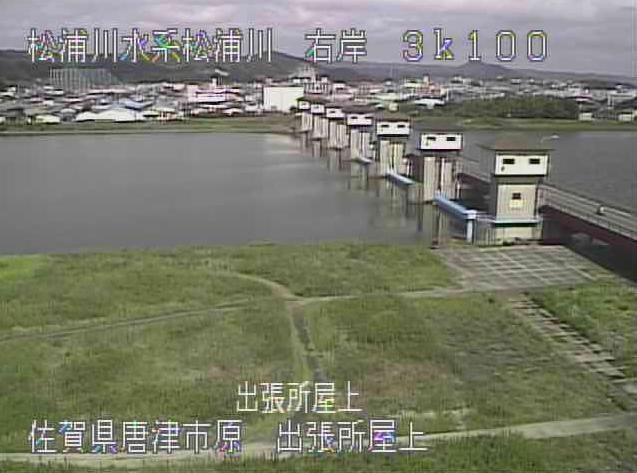 松浦川武雄河川事務所松浦川出張所ライブカメラは、佐賀県唐津市原の武雄河川事務所松浦川出張所に設置された松浦川が見えるライブカメラです。