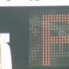 横浜市港北区総合庁舎駐車場空車満車情報ライブカメラ(神奈川県横浜市港北区)
