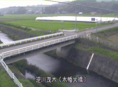 逆川木幡大橋ライブカメラは、栃木県茂木町木幡の木幡大橋に設置された逆川が見えるライブカメラです。