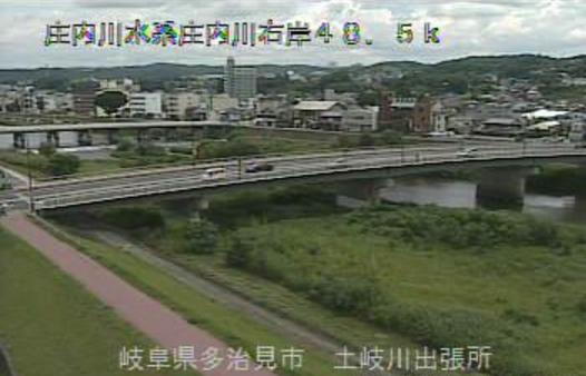 岐阜県多治見市前畑町の庄内川河川事務所土岐川出張所に設置された土岐川が見えるライブカメラです。