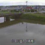 小貝川塙橋ライブカメラ(栃木県益子町益子)