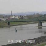 石狩川旭橋ライブカメラ(北海道旭川市常盤通)