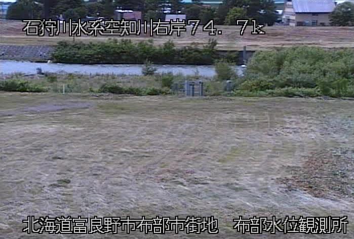 空知川布部水位観測所ライブカメラは、北海道富良野市布部市街地の布部水位観測所に設置された空知川が見えるライブカメラです。