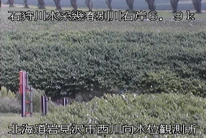 幾春別川西川向水位観測所ライブカメラは、北海道岩見沢市西川向の西川向水位観測所に設置された幾春別川が見えるライブカメラです。