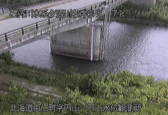 夕張川円山水位観測所ライブカメラは、北海道栗山町円山の円山水位観測所に設置された夕張川が見えるライブカメラです。