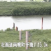 千歳川裏の沢水位観測所ライブカメラ(北海道南幌町南15線)