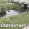 千歳川西越水位観測所ライブカメラ(北海道千歳市幸福)